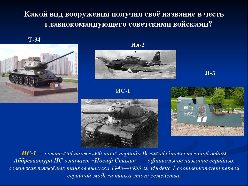 Какой вид вооружения получил своё название в честь главнокомандующего советск...