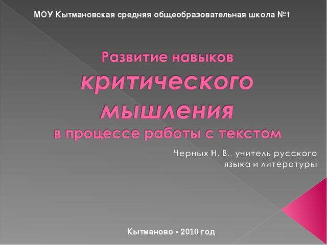 МОУ Кытмановская средняя общеобразовательная школа №1 Кытманово • 2010 год