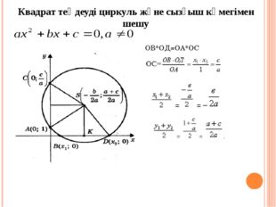 Квадрат теңдеуді циркуль және сызғыш көмегімен шешу ОВ*ОД=ОА*ОС