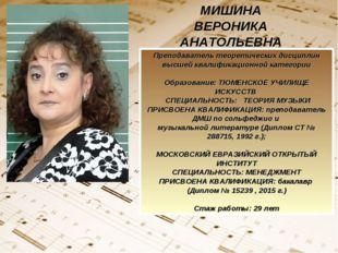 МИШИНА ВЕРОНИКА АНАТОЛЬЕВНА Преподаватель теоретических дисциплин высшей квал