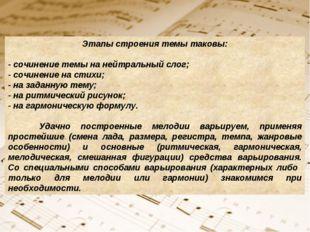 Этапы строения темы таковы: - сочинение темы на нейтральный слог; - сочинение