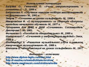 Используемая литература Балуева О., Геталова О. «Учусь импровизировать и соч