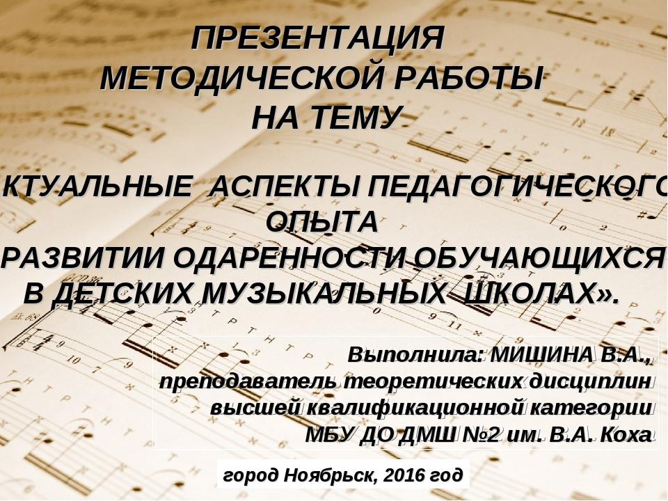 Выполнила: МИШИНА В.А., преподаватель теоретических дисциплин высшей квалифик...