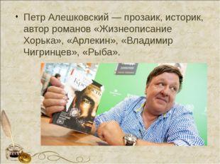 Петр Алешковский — прозаик, историк, автор романов «Жизнеописание Хорька», «А