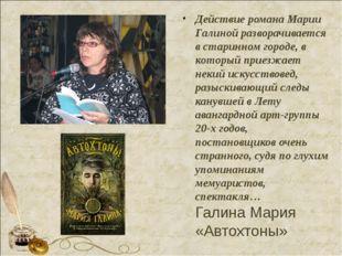 Действие романа Марии Галиной разворачивается в старинном городе, в который п