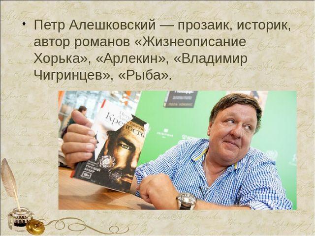 Петр Алешковский — прозаик, историк, автор романов «Жизнеописание Хорька», «А...