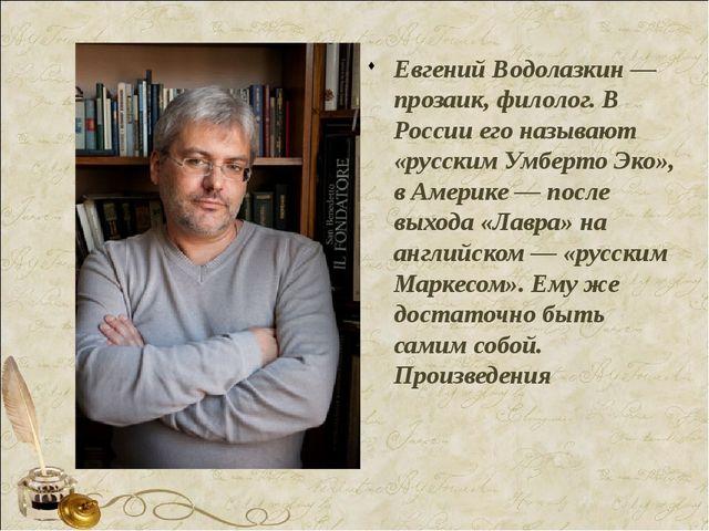 Евгений Водолазкин — прозаик, филолог. В России его называют «русским Умберто...