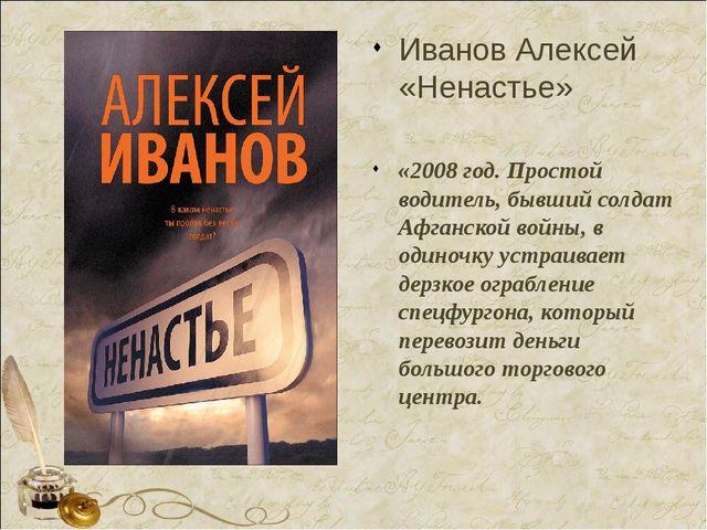 Иванов Алексей «Ненастье» «2008 год. Простой водитель, бывший солдат Афганско...