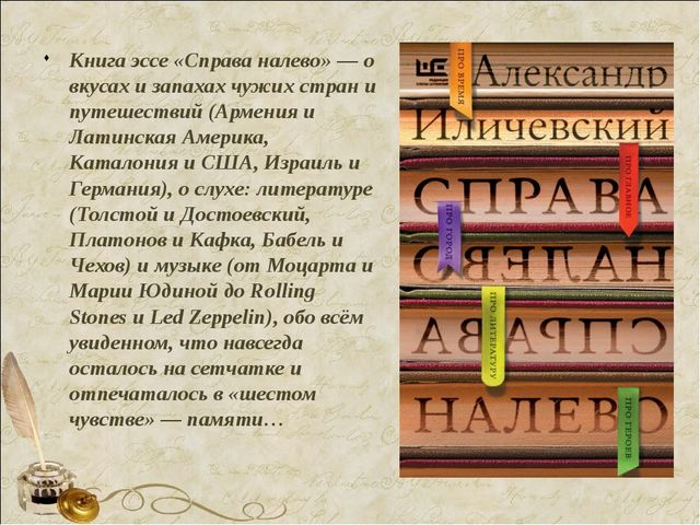 Книга эссе «Справа налево» — о вкусах и запахах чужих стран и путешествий (Ар...