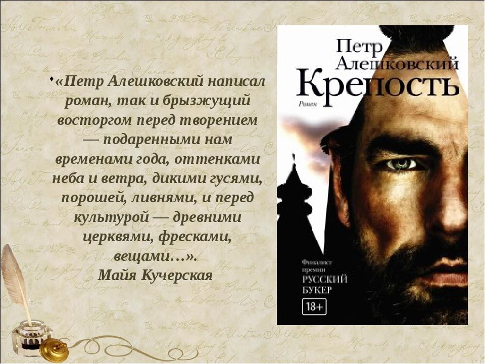 «Петр Алешковский написал роман, так и брызжущий восторгом перед творением —...