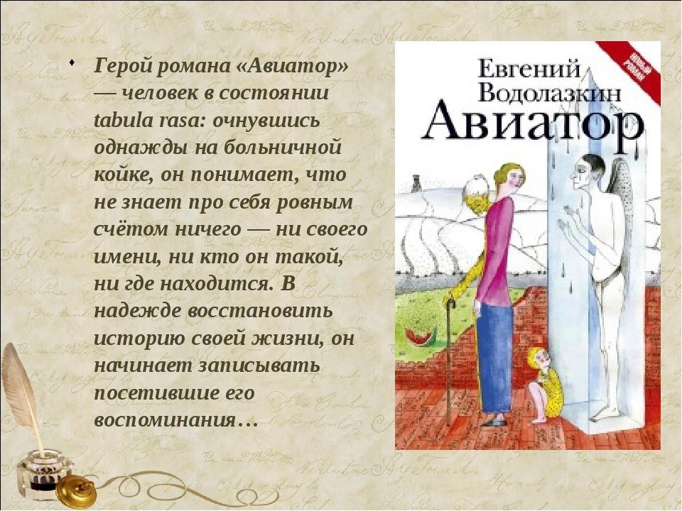 Герой романа «Авиатор» — человек в состоянии tabula rasa: очнувшись однажды н...