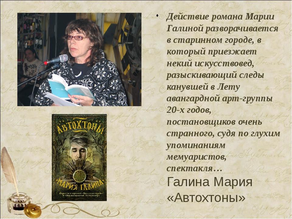 Действие романа Марии Галиной разворачивается в старинном городе, в который п...