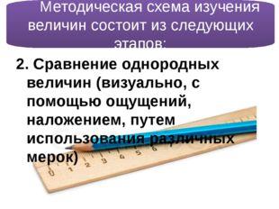 2. Сравнение однородных величин (визуально, с помощью ощущений, наложением,