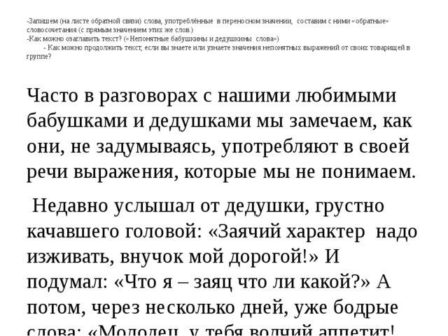 Технологическая карта урока русского языка 5 класс разумовская