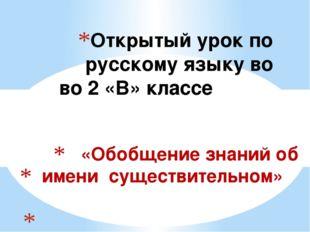 «Обобщение знаний об имени существительном» Учитель-Бузоева А.Т. Открытый ур