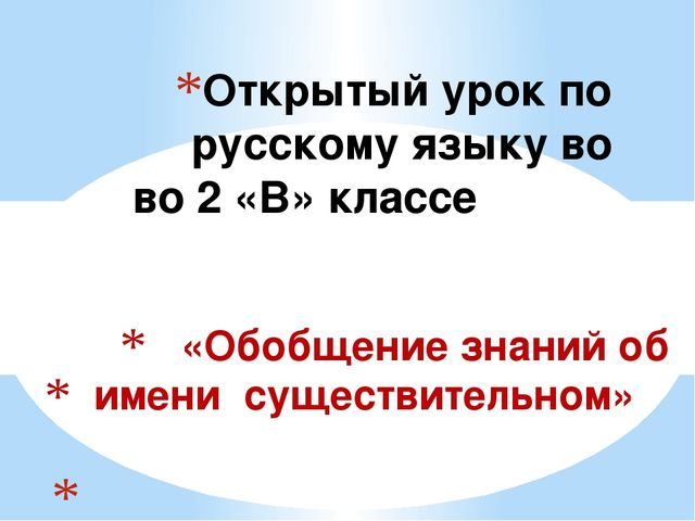 «Обобщение знаний об имени существительном» Учитель-Бузоева А.Т. Открытый ур...