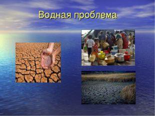 Водная проблема