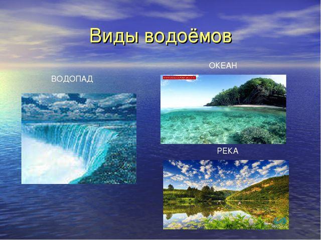 Виды водоёмов ВОДОПАД ОКЕАН РЕКА
