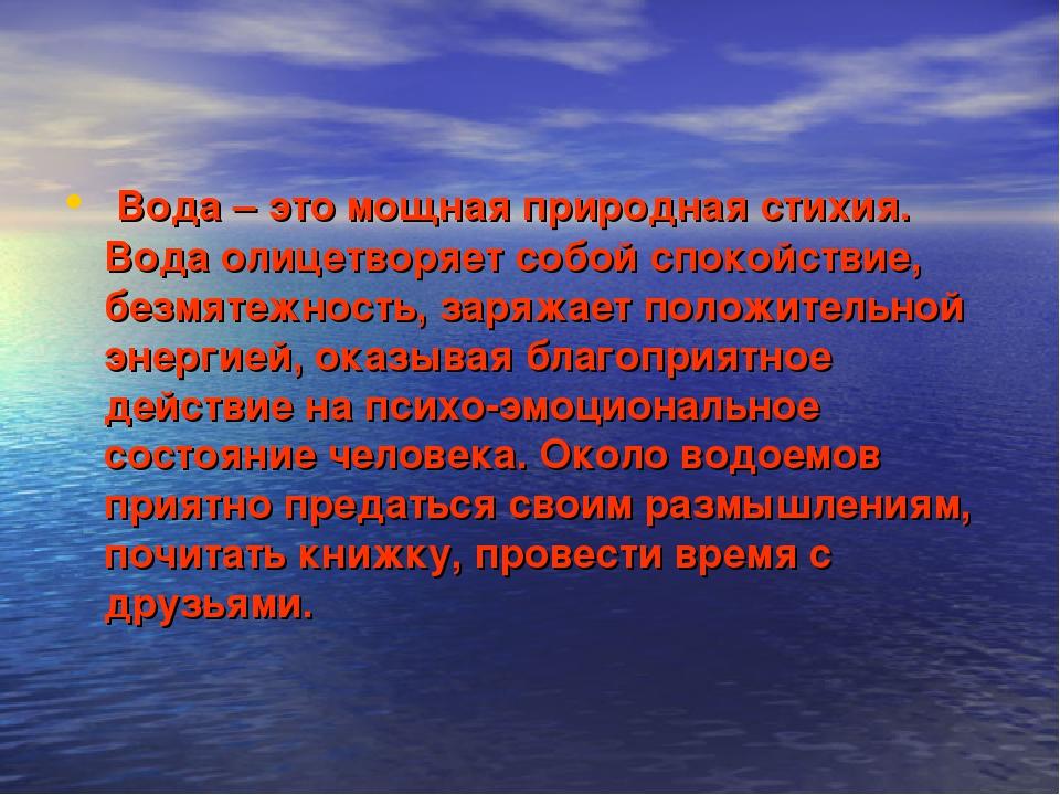 Вода – это мощная природная стихия. Вода олицетворяет собой спокойствие, без...