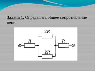 Задача 1. Определить общее сопротивление цепи.