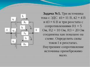 Задача №5.Три источника тока с ЭДС ε1= 11 В, ε2= 4 В и ε3= 6 В и три реос