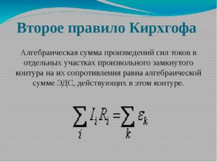 Второе правило Кирхгофа Алгебраическая сумма произведений сил токов в отдель