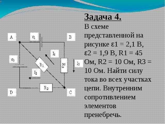 Задача 4. В схеме представленной на рисунке ε1= 2,1 В, ε2= 1,9 В,R1...