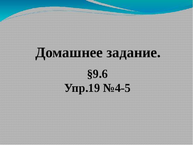 Домашнее задание. §9.6 Упр.19 №4-5