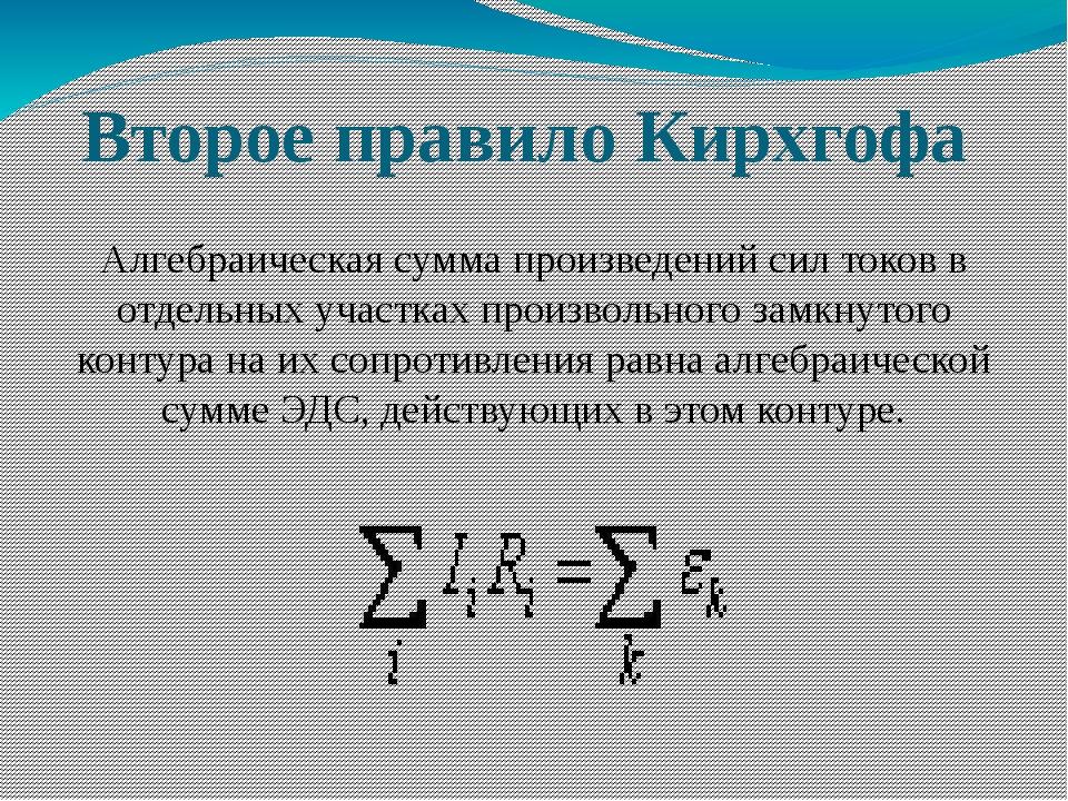 Второе правило Кирхгофа Алгебраическая сумма произведений сил токов в отдель...