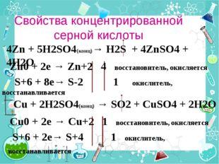 Свойства концентрированной серной кислоты Cu + 2H2SO4(конц) → SO2 + CuSO4 + 2