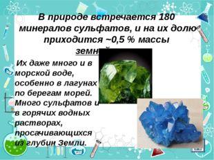 В природе встречается 180 минералов сульфатов, и на их долю приходится ~0,5%