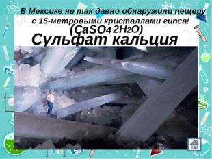 Сульфат кальция В Мексике не так давно обнаружили пещеру с 15-метровыми крист