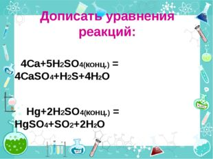 Серная кислота – очень активная жидкость, Особенно концентрированная, которая