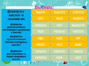 Выбери: правильно ошибка ошибка ошибка правильно правильно NaОH HCl CaCO3 SO2