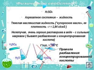 """Н2SО4 Агрегатное состояние – жидкость Тяжелая маслянистая жидкость (""""купоросн"""