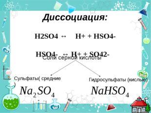 Диссоциация: H2SO4 ↔ H+ + HSO4- HSO4- ↔ H+ + SO42- Соли серной кислоты Сульфа