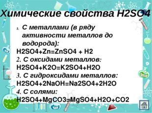 Химические свойства H2SO4 С металлами (в ряду активности металлов до водорода