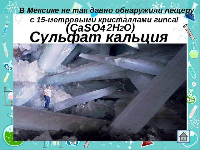 Сульфат кальция В Мексике не так давно обнаружили пещеру с 15-метровыми крист...