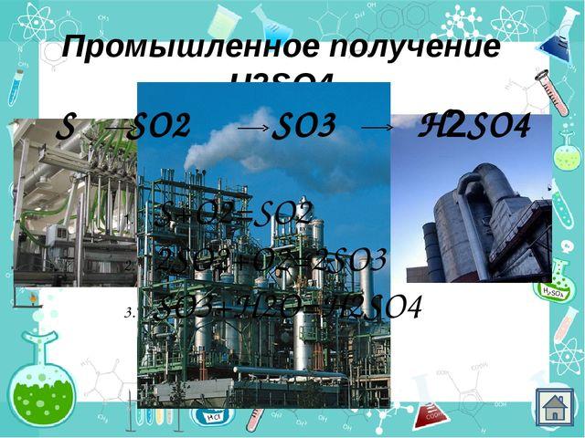 Промышленное получение H2SO4 S SO2 SO3 H2SO4 S+O2=SO2 2SO2+O2=2SO3 SO3+H2O=H2...