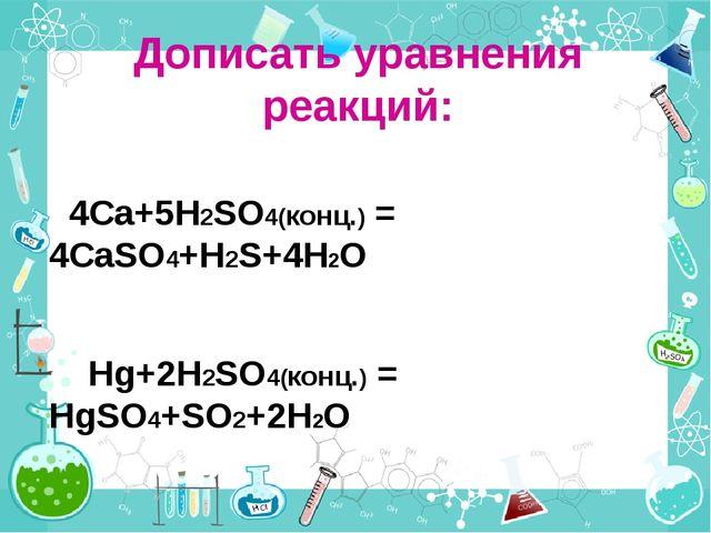 Серная кислота – очень активная жидкость, Особенно концентрированная, которая...