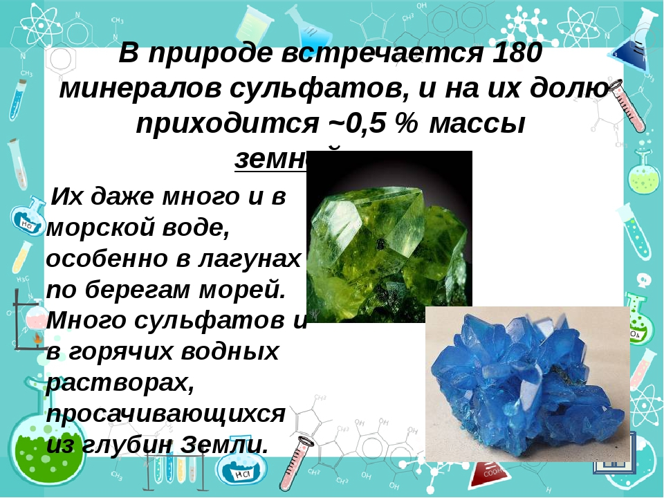В природе встречается 180 минералов сульфатов, и на их долю приходится ~0,5%...