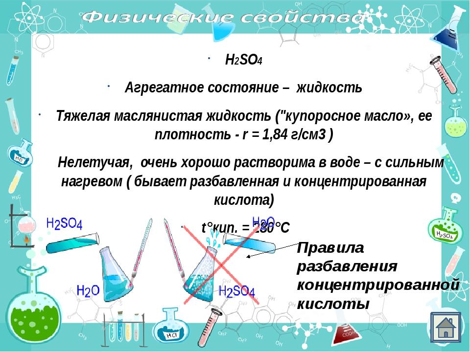 """Н2SО4 Агрегатное состояние – жидкость Тяжелая маслянистая жидкость (""""купоросн..."""