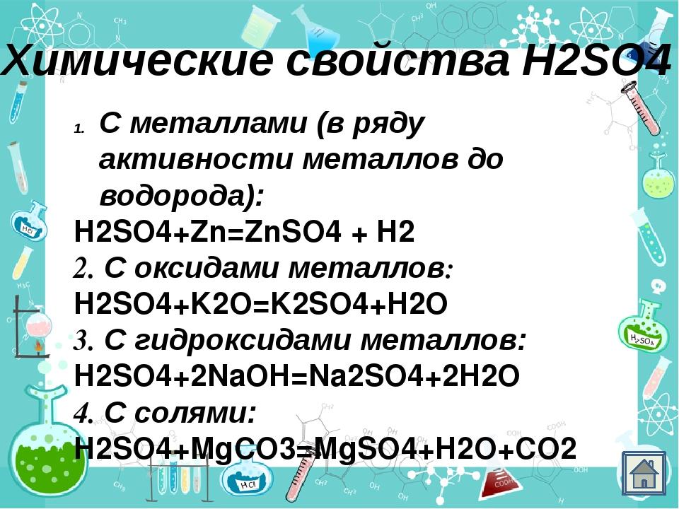 Химические свойства H2SO4 С металлами (в ряду активности металлов до водорода...