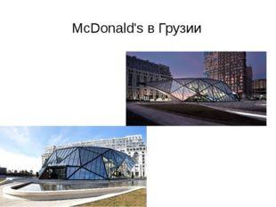 McDonald's в Грузии