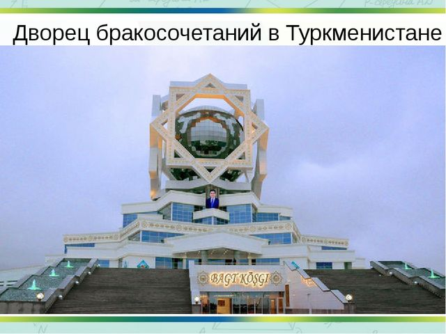 Дворец бракосочетаний в Туркменистане