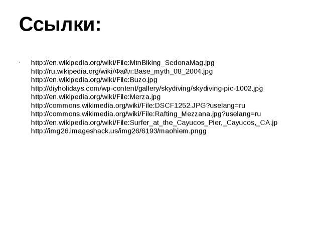 Ссылки: http://en.wikipedia.org/wiki/File:MtnBiking_SedonaMag.jpg http://ru.w...