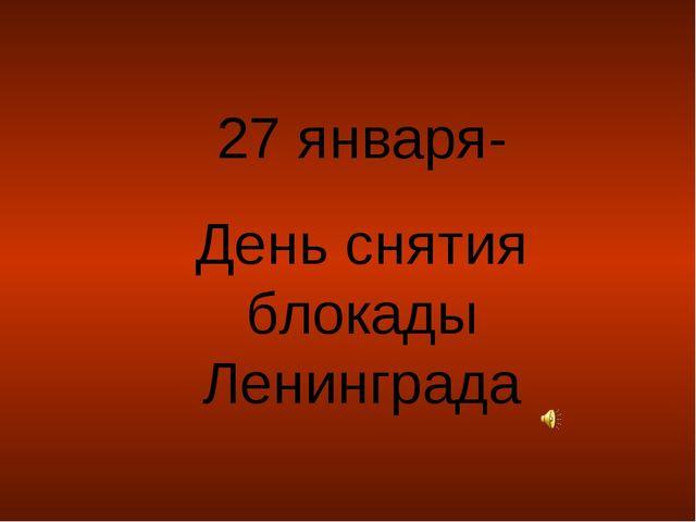 27 января- День снятия блокады Ленинграда