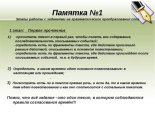 Памятка №1 Этапы работы с заданиями на грамматическое преобразование слов 1 э