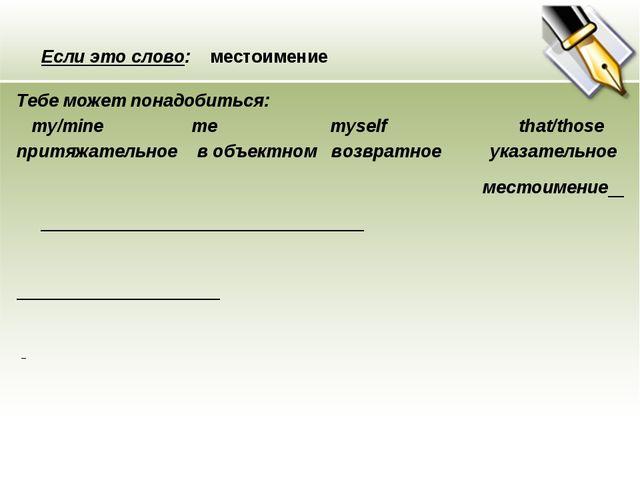 Тебе может понадобиться: my/mine me myself that/those притяжательное в объек...