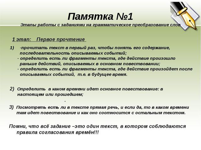 Памятка №1 Этапы работы с заданиями на грамматическое преобразование слов 1 э...
